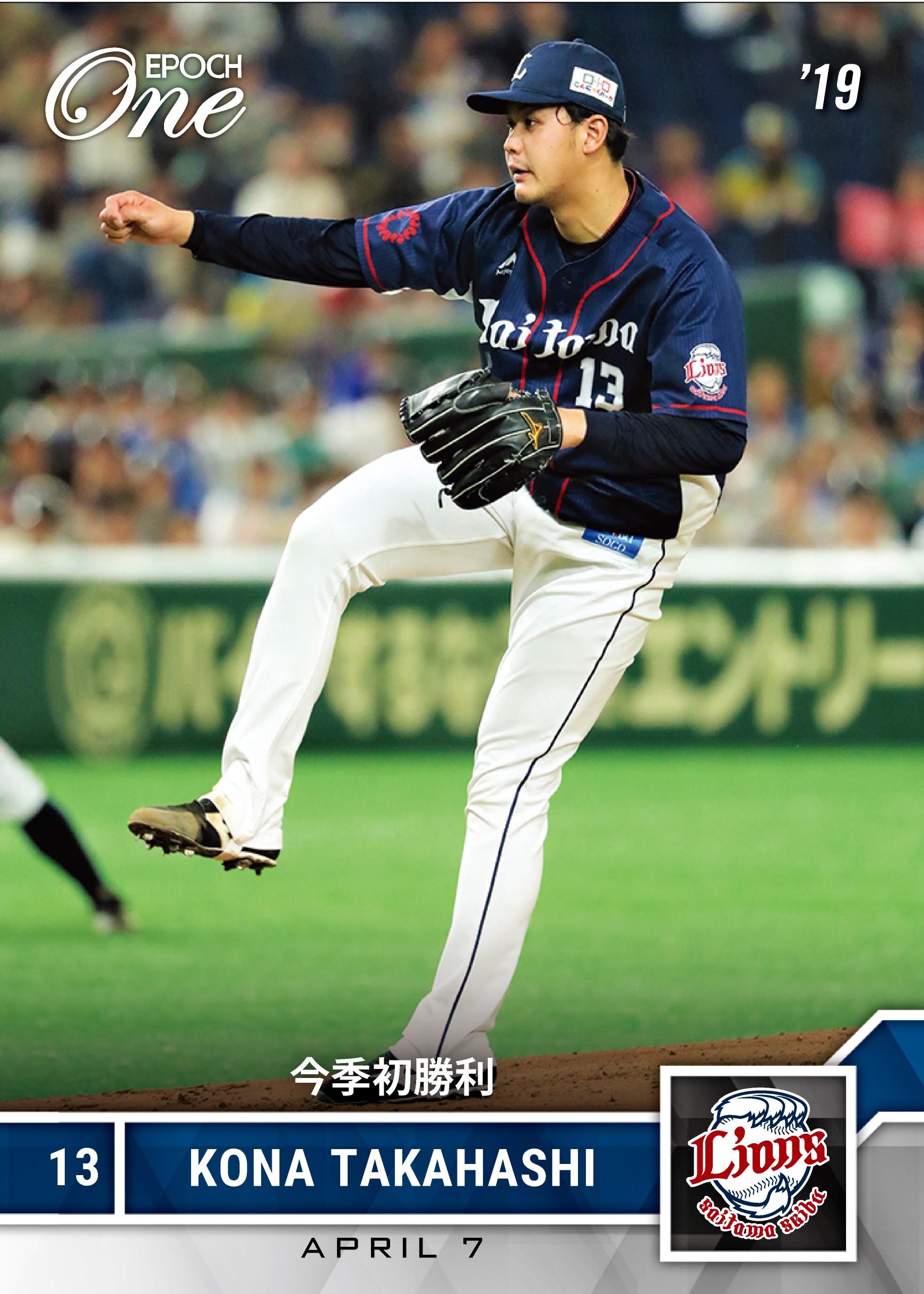 髙橋光成の画像 p1_24