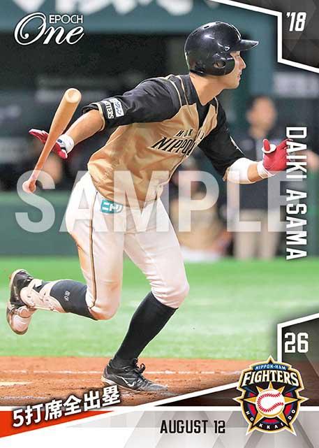 淺間大基】5打席全出塁(18.8.12)(1枚 ¥500): プロ野球|エポック ...