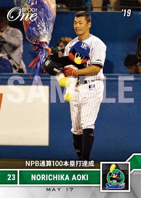 青木宣親】NPB通算100本塁打達成(19.5.17)(1枚 ¥500): プロ野球 ...