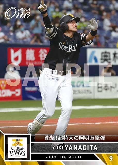 柳田悠岐】衝撃!超特大の照明直撃弾(20.7.18)(1枚 ¥500): プロ野球 ...
