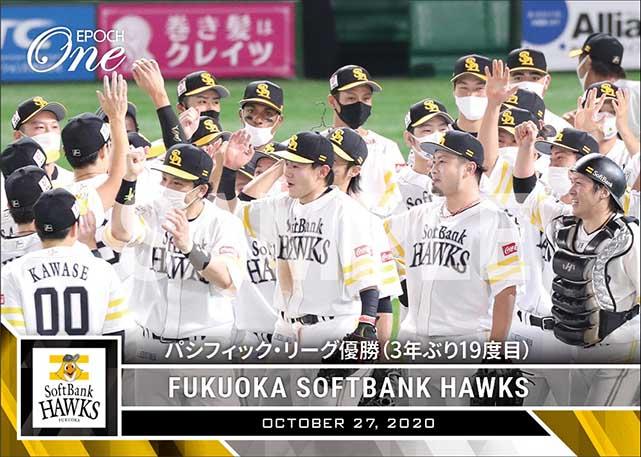 ソフトバンク ホークス 2020 2022年度新卒採用サイト|福岡ソフトバンクホークス